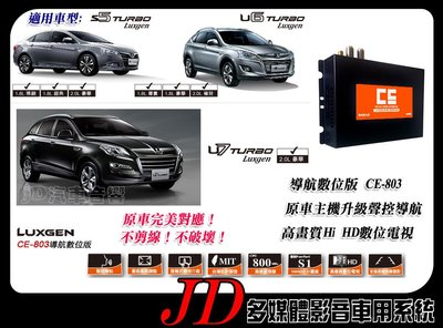 【JD 新北 桃園】LUXGEN U6 U7 S5 納智捷 導航 數位 原車完美對應 原車升級!CE801 CE803。
