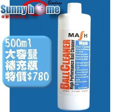Sunny Home 保齡球用品館 - 日本Mash高效能球面清潔劑(500CC)補充瓶/經濟實惠