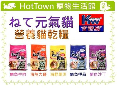 ☆HT☆免運-刷卡-台灣吉諦威 元氣吉祥貓貓飼料18公斤,偏遠地區須加價