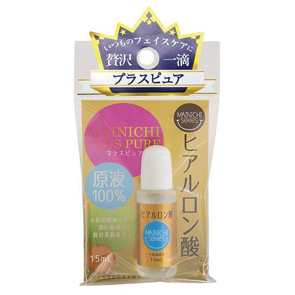 日本製 Mainichi 100%純玻尿酸原液15ml