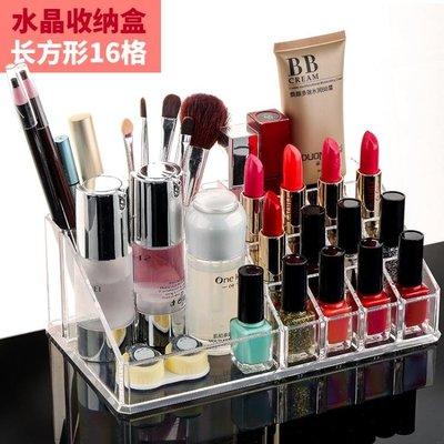 全店折扣活動 化妝品多格桌面小號格家用擺放指甲油架子展示架裝放口紅的收納盒