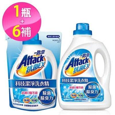 (729含運)一匙靈 ATTACK 抗菌EX科技潔淨洗衣精 1+6件組 (請先確認存貨f)