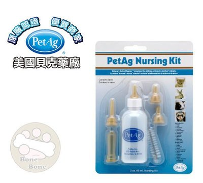 【BoneBone 】公司貨附發票 台中歡迎自取 PetAg Nursing Kit美國貝克藥廠 小護士奶瓶