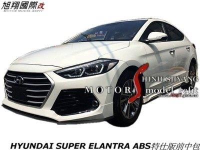 HYUNDAI SUPER ELANTRA ABS特仕版中包空力套件17-18 (前 後中包+側裙+霧燈蓋)