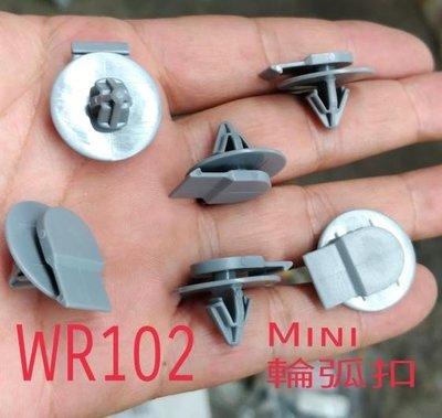 WR汽車零件~MINI COOPER 01-06 輪弧釦