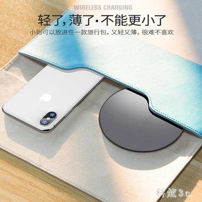 蘋果無線充電器iPhoneX87Plus6快充小米MIX2S三星s9note8手機專用 js9027