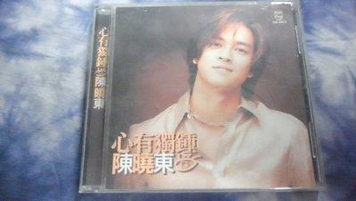 【金玉閣A-6】CD~陳曉東/心有獨鍾