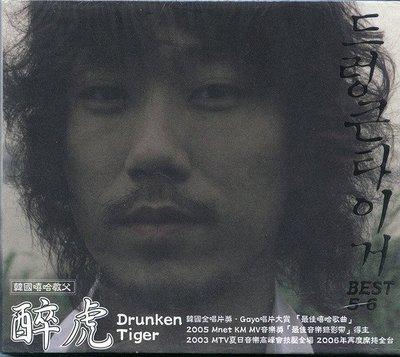 [永恆音樂網]全新醉虎 Drunken Tiger - BEST5-6 專輯韓文