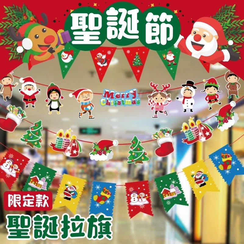 聖誕節創意可愛吊旗 裝飾拉旗 商場佈置 聖誕禮品 公司行號 學校 幼稚園 聖誕節佈置