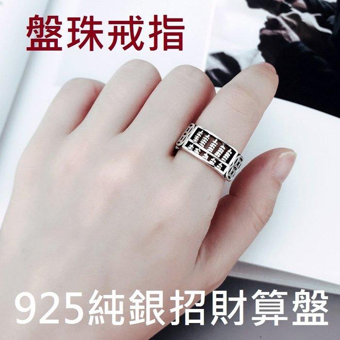 福福百貨~925純銀招財算盤珠珠戒指男女款財源滾滾個性開口戒指轉運飾品戒指~