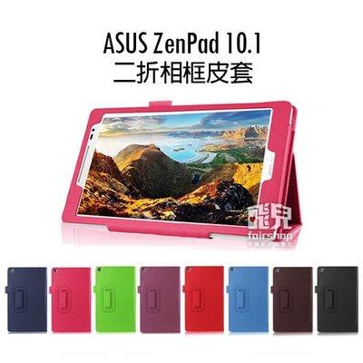 【飛兒】多色可選!ASUS ZenPad 10.1 二折相框皮套 相框式 支架皮套 商務式 保護套 保護殼 Z300CA
