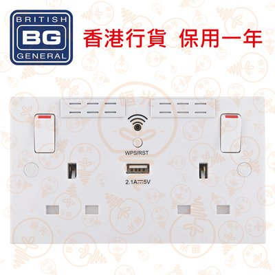 BG英國 922UWR 13A雙位有掣連2.1A USB充電 提高WIFI信號覆蓋範圍插座 香港行貨保用一年 買兩個95折
