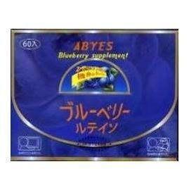 買2盒送1 盒 樂視寶 PLUS藍莓多酚+葉黃素(日本原裝)高單位 27g*60顆/盒