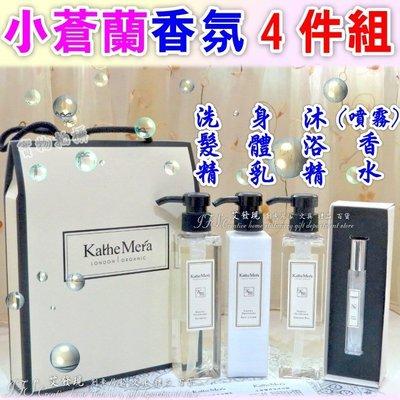 小蒼蘭香氛洗髮精 身體乳 沐浴精 香水 4件組 (台灣製)-艾發現