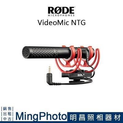 【台中 明昌攝影器材出租 】RODE VideoMic NTG 超指向麥克風 相機出租 鏡頭出租