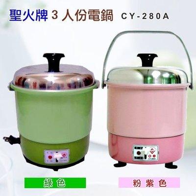[中南電器] [學生、套房族的最愛] 聖火牌 電鍋3人份 CY-280 / CY-280A 煮飯.燉湯.清蒸皆宜