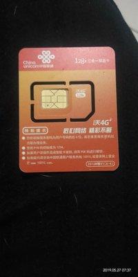 全球通。中國移動。中國聯通。大陸電話卡