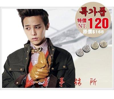 【限量優惠】正韓進口ASMAMA官方正品 BIGBANG 權志龍 G-Dragon同款立體圓錐鑲鑽耳釘耳環 (單支價)