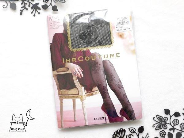 【拓拔月坊】IHRCOUTURE 日本郡是 GUNZE 玫瑰針織 花瓣小網 褲襪 日本製~現貨!