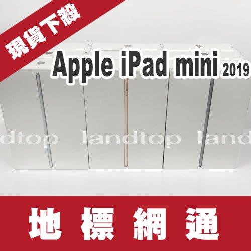 地標網通→蘋果 Apple iPad mini 2019 WIFI版 64G 7.9吋平板單機現貨價11800元