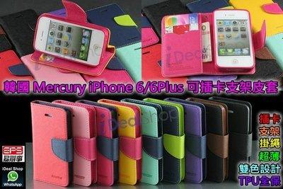 旺角店 韓國 Mercury iPhone 6 s plus 超薄 支架 插卡 電話繩 八達通 多功能 翻蓋皮套 保護套