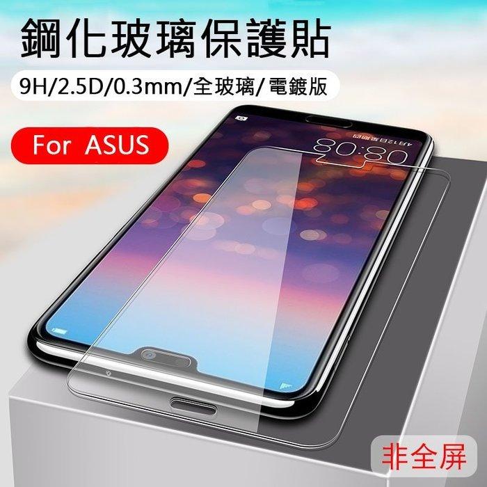 9H 鋼化玻璃 ASUS ZB631KL ZB633KL ZB602KL ZE620KL ZS630KL 保護貼