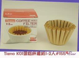 ~ROSE 玫瑰咖啡館~K01蛋糕杯濾紙 1~2人 無漂白  50入 #155
