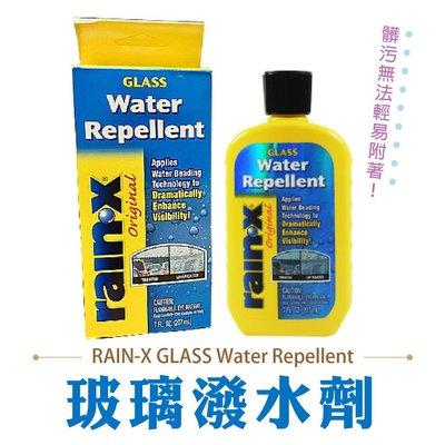 ❤牛姐汽車購物❤【潤克斯玻璃潑水劑】潑水劑 免雨刷 RAIN-X GLASS Water Repellent