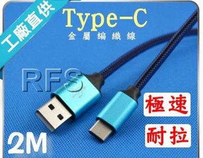 ◎洛克潮流館◎衝評價 2M超耐拉 耐扯 Type-C充電線傳輸線 支援QC2.0 快速充電 超值好用的充電線 2米