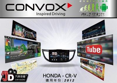 【JD汽車音響】CONVOX HONDA CRV4 2012 10吋專車專用主機。雙向智慧手機連接/IPS液晶顯示