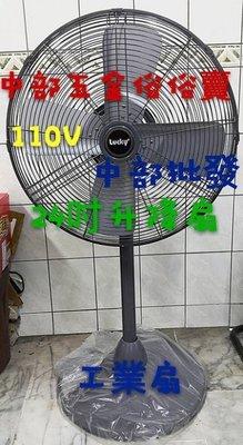 含發票『超涼風』24吋 強力工業電扇 立扇 三段變速 通風扇 超強風 排風扇 電風扇 升降左右擺 工業電扇 大型通扇