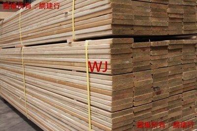 ☆ 網建行 ㊣ 南方松防腐材~寬14cmX厚2.5cm外觀級【每尺38元】10尺 景觀材 地板 壁板 木材