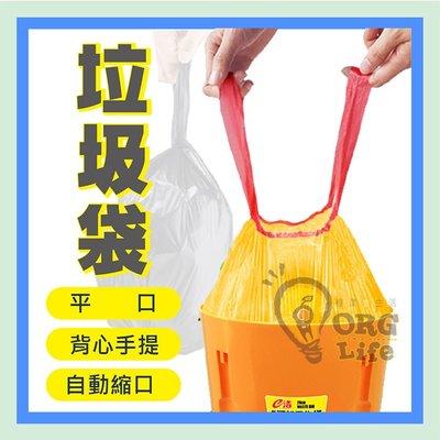 ORG《SD2271》促銷加購!自動縮口垃圾袋 垃圾袋 平口垃圾袋 背心 手提 垃圾袋 一次性垃圾袋