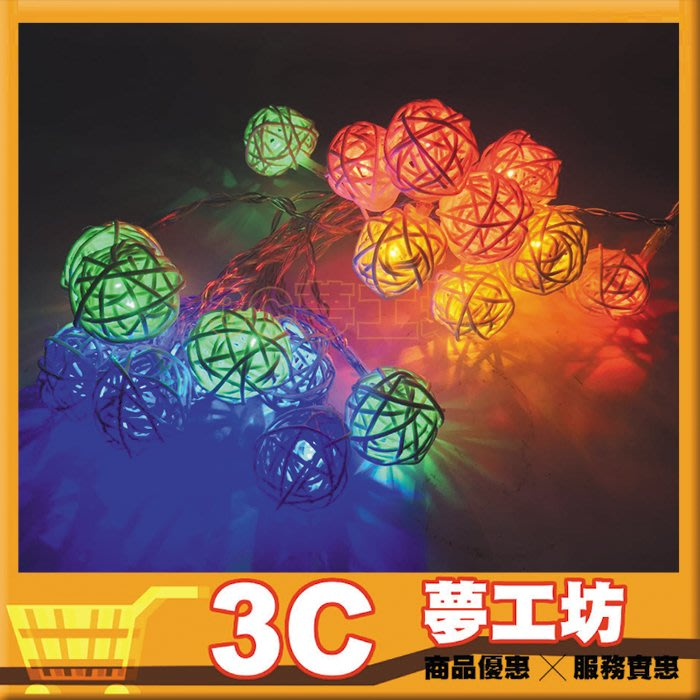 【3C夢工坊】含稅 現貨 USB 3米 20燈 七彩 LED 附藤球 燈串