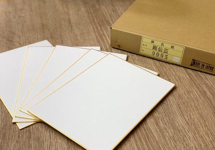 正大筆莊~『白宣紙畫仙板 0005 (16x23cm) 0005A (18x21cm)日本製』簽名板 繪畫板 作品宣紙