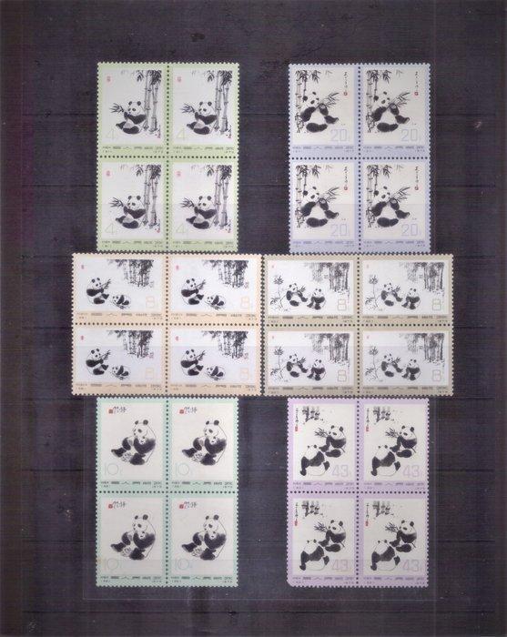 【珠璣園】M297 大陸郵票 - 1973年 編號57-62 熊貓  新票 6全方連