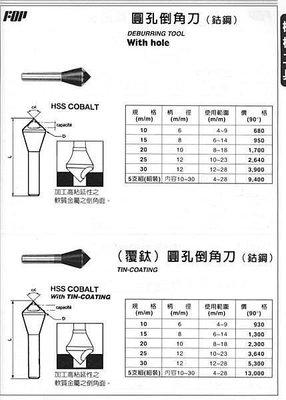 ㊣宇慶S舖㊣ FOP (覆鈦) 圓孔倒角刀(鈷鋼) 10m/m