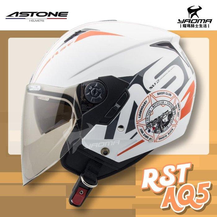 免運 ASTONE安全帽 RST AQ5 白橘 內置墨片 內鏡 內襯可拆 半罩帽 3/4罩 205 耀瑪騎士機車部品