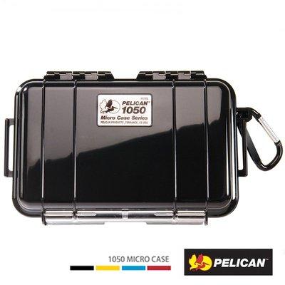 【EC數位】美國 派力肯 PELICAN 1050 微型箱 Micro Case 防水盒 1米 氣密箱 配件盒 保護盒