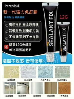 (現貨送補助貼) 進口免釘膠 大力膠 12G 強力膠 防水膠 銲接強力 液體釘 萬能膠 五金掛件 無毒無味 防水 防霉