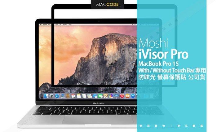 Moshi iVisor MacBook Pro 15 Touch Bar 專用 防眩光 螢幕保護貼 公司貨 現貨 含稅