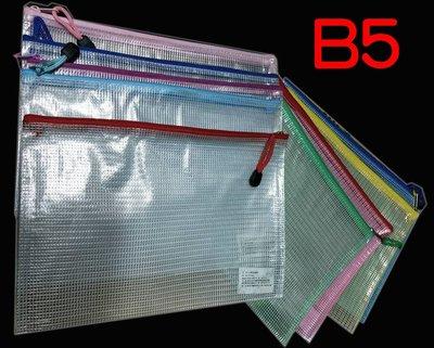 (含稅)B5 網狀拉鍊袋.拉鍊袋.28x21cm拉鏈袋 .資料袋.公文袋.保單夾, 文具筆袋-收納零星小物品 N31161 新北市