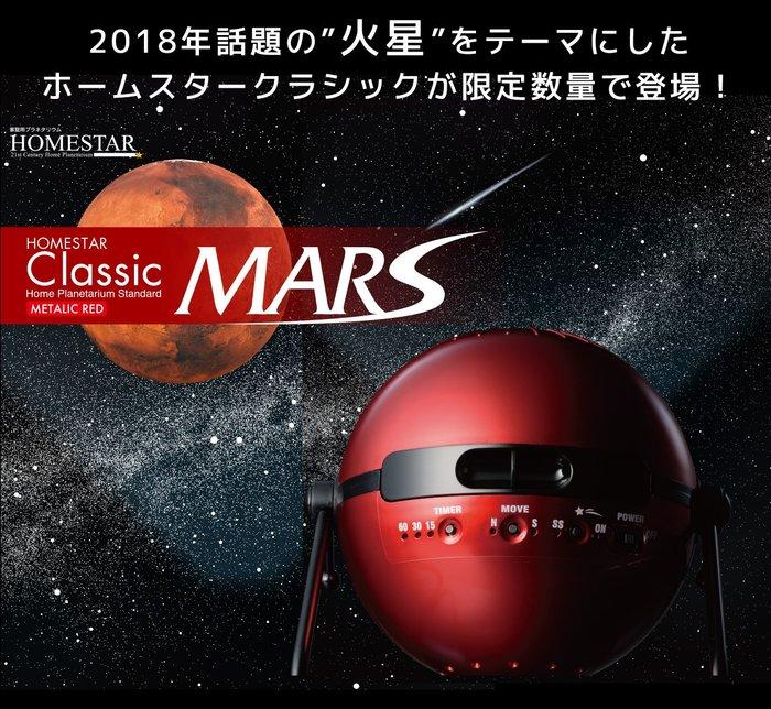 火星 SEGA HOMESTAR Classic MARS 星空投影機 在家中看星看銀河 星星 流星 LUCI日本代購