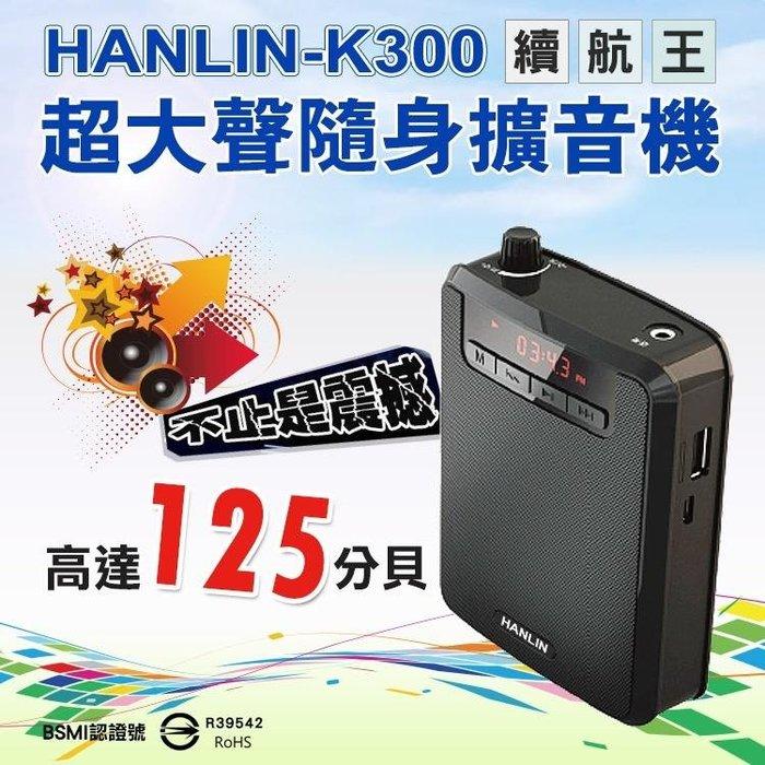 【滿額有折扣】HANLIN K300續航王 超大聲隨身擴音機 教學擴音機 腰掛式 最高125分貝 FM收音機隨身聽 插卡
