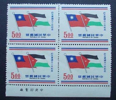 (1 _ 1)~台灣郵票--紀140--約旦建國50年紀念郵票--四方連邊角隨機--1 全--60年12.16