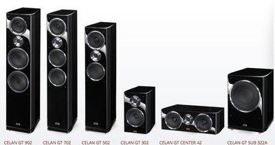 HECO Celan GT Cente 42 柏林劇院系列 中置喇叭 另 GT-902 GT-702 新店音響