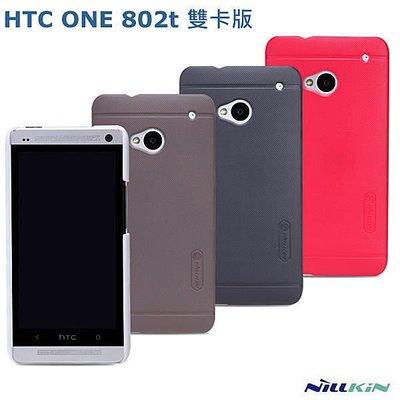 公司貨 NILLKIN HTC ONE Dual 802d 802t 亞太雙卡版 超級 護盾 保護殼 手機殼 贈保護貼 嘉義市