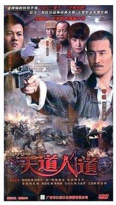 【紅豆百貨】電視劇 天道人道 經濟DVD 侯天來 王雅捷 奇道DVD光盤 精美盒裝