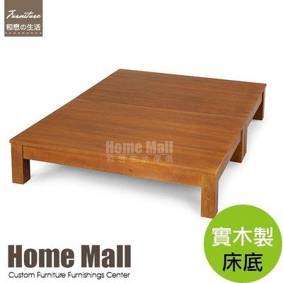 HOME MALL~莉絲雙人5尺實木床底(另有單人3.5尺/加大6尺) $6900~(雙北市免運費)7K