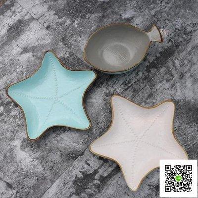 水果碟 個性復古瑕疵海洋系列餐具陶瓷沙拉碗點心盤湯盤海星盤魚盤異型碗
